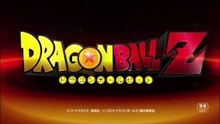 Dragon Ball Z 2015 Movie Trailer (English Dub)