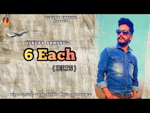 6 Each (IELTS )। Gurdas Sandhu । New Punjabi Song 2018 । Latest Punjabi Song 2019 । Kunwar Brar ।
