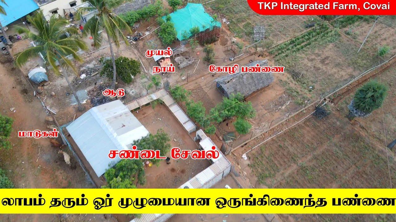 லாபகரமான ஒர் முழுமையான ஒருங்கிணைந்த பண்ணை| TKP Integrated Farm