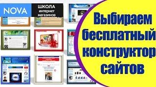 видео StoreLand - Создать интернет магазин самостоятельно, бесплатно, онлайн.