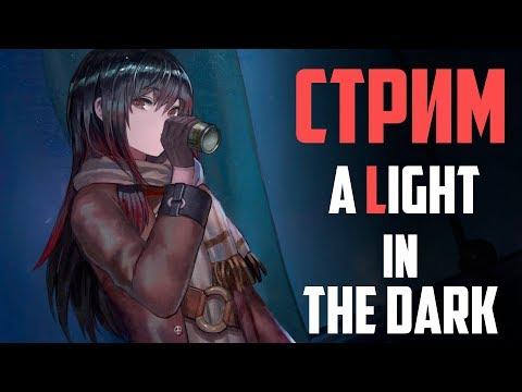 ПОХИЩЕНИЕ СЕКСУАЛЬНЫМИ ТЯНКАМИ! Проходим новеллу A Light In The Dark (Запись)