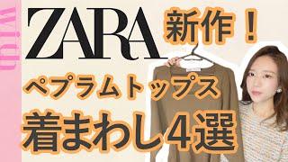 ZARA新作♡スタイルアップ効果大のトップス着まわし4選!