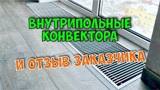 внутрипольные конвектора монтаж отопления Rehau
