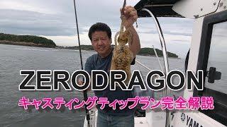 ゼロドラゴンが推奨する、アオリイカの釣果を飛躍的にアップする釣法。それがキャスティングティップランです。 この釣り方の最大の利点は広...