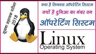 Information Assistant Exam 2018- What is LINUX OS- क्या होता है लिनक्स ऑपरेटिंग सिस्टम?