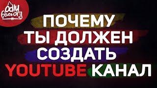 Почему ты должен создать YouTube канал! Плюсы ютуба