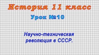 История 11 класс (Урок№10 - Научно-техническая революция в СССР.)