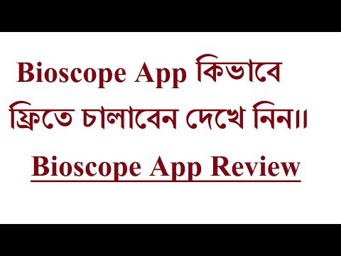 Bioscope Free MB || Use Bioscope Full Free|| Bioscope Data
