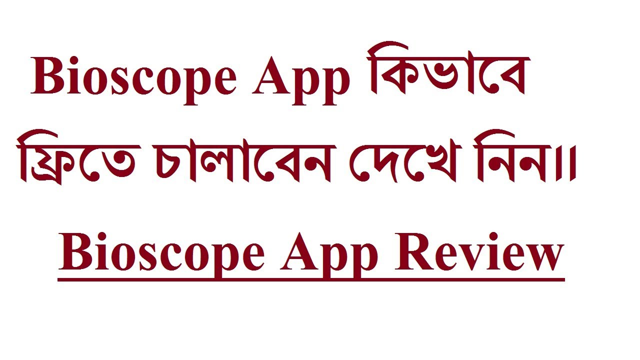 Bioscope Free MB || Use Bioscope Full Free|| Bioscope Data Free Use||