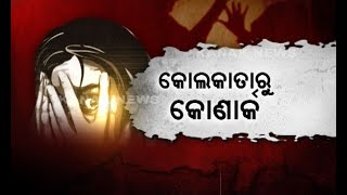 Girl From Kolkata Allegedly Gang Raped In Konark