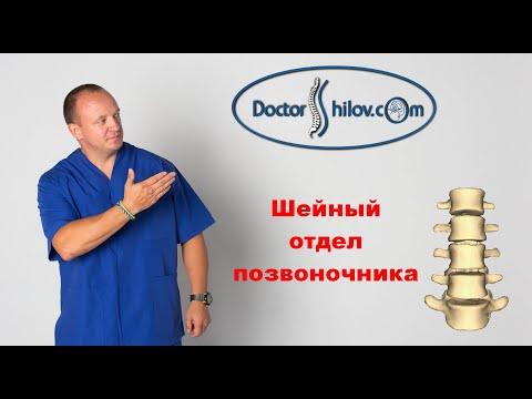 Мобилизация шейного отдела позвоночника