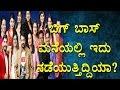 Shocking news on bigg boss season 4 Kannada || Kannada Bigg Boss Updates || Top Kannada TV