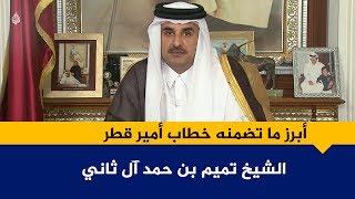 أبرز ما تضمنه خطاب أمير قطر الشيخ تميم بن حمد آل ثاني