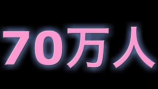 70万人 しゅうまとめ動画