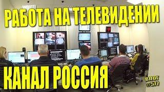 Работа на телеканале Россия! Как создаются Новости? Работа Монтажером! #577