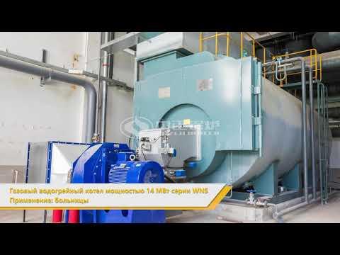 Газовый водогрейный котел 1,4 МВт WNS для отопительной промышленности