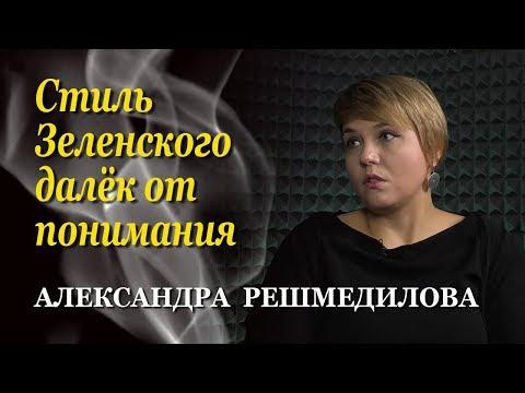 Александр Решмедилова. Зеленский