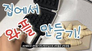 집에서 와플 만들기(feat.크로와상 생지, 호떡)