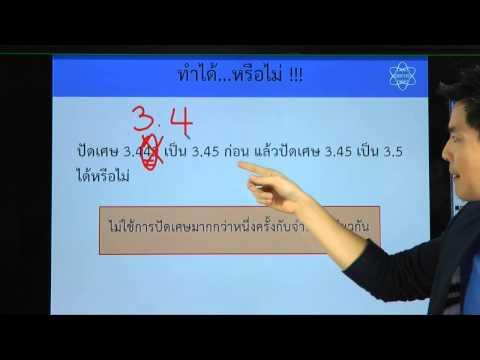 IPST Digital Maths : บทที่ 2 การประมาณค่า ตอนที่ 3