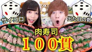 【大食い】サイコロの出た目の数だけ肉寿司を食べ続ける!!
