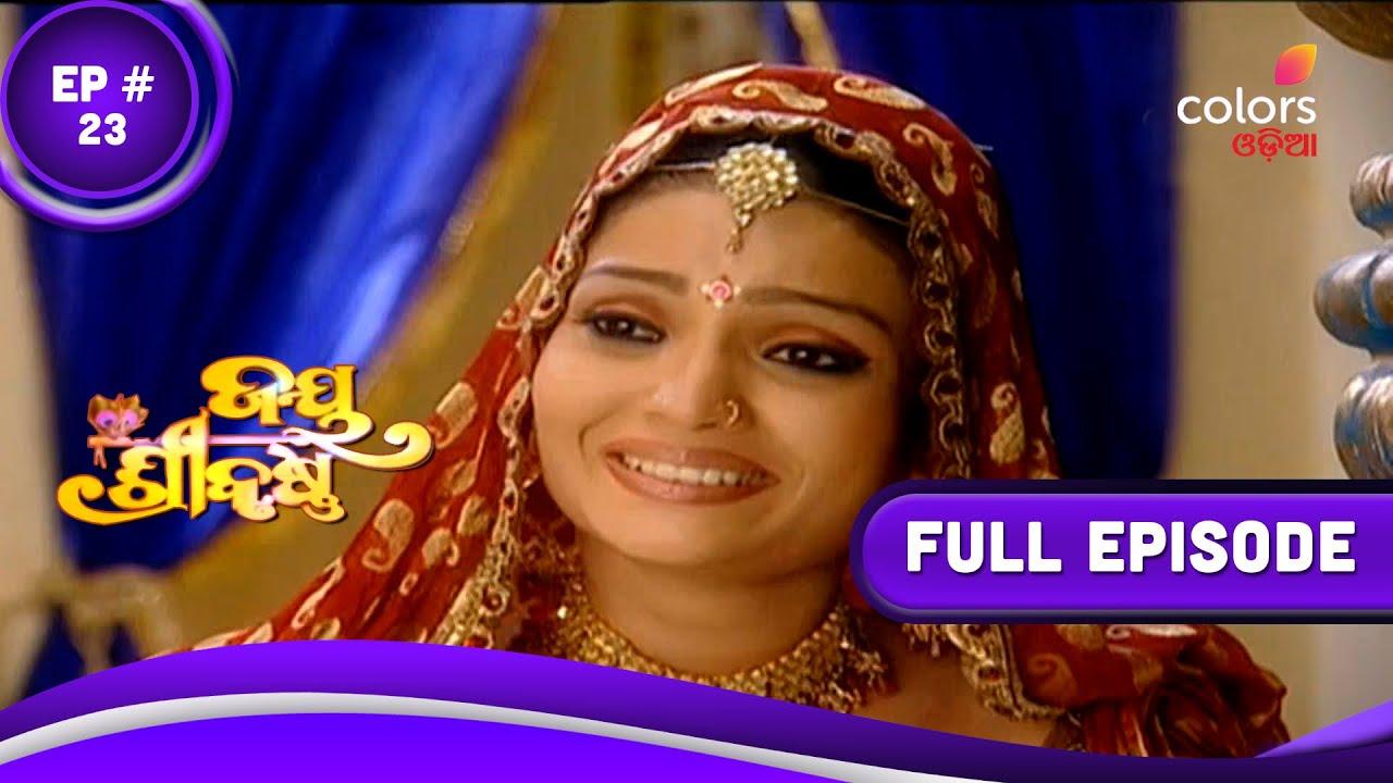 Download Jai Shree Krushna | ଜୟ ଶ୍ରୀ କୃଷ୍ଣ | Episode 23 | 13 July 2021