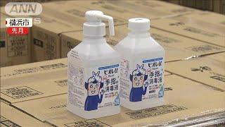 生産態勢を前年の20倍に 消毒液の品薄状態に対応(20/04/09)