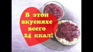 ЯГОДНЫЙ КОНФИТЮР. 24 ккал. Еда для похудения.
