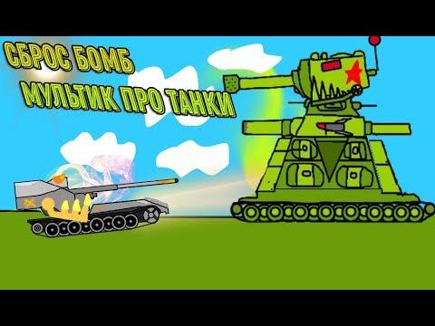 сброс бомбы-мультик про танки