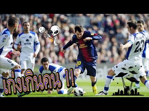 """""""นี่คือเหตุผล"""" ที่คนเรียก Messi ว่ามนุษย์ต่างดาว"""
