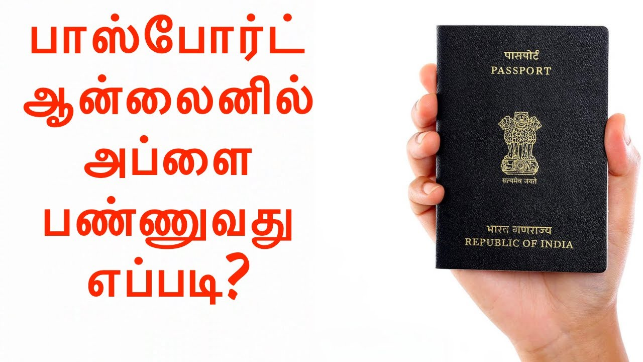 How to apply passport application in online india 2017 in how to apply passport application in online india 2017 in tamil falaconquin