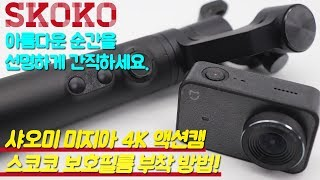 샤오미 미지아 4K 액션캠 액정보호필름 부착 방법