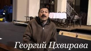 Георгий Цхвирава: приглашение на Август. Округ Осейдж