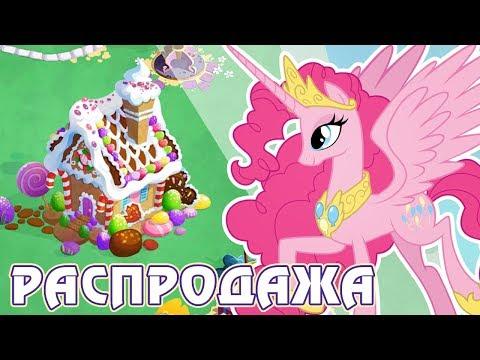 Рождественские скидки в игре Май Литл Пони (My Little Pony)