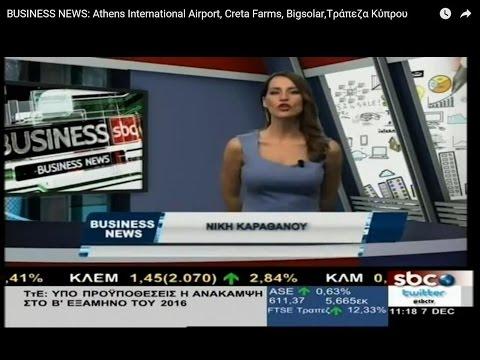 BUSINESS NEWS: Athens International Airport, Creta Farms, Bigsolar,Τράπεζα Κύπρου