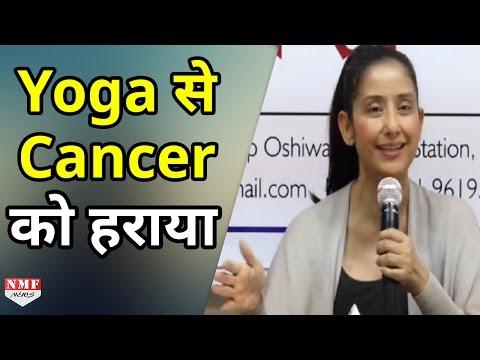 Cancer से लड़ने में Yoga ने की Manisha Koirala की मदद
