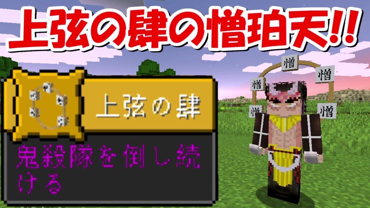 【Minecraft】上弦の肆の憎珀天が登場!!上弦の鬼目指して鬼殺隊を倒していく!!鬼滅の刃サバイバル#29 -DEMON SLAYER Kimetsu no Yaiba-