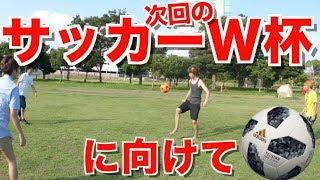 サッカーW杯にむけて特訓した。