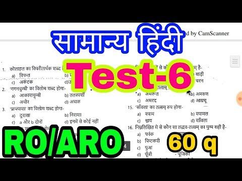 General Hindi test/test series- 6for review officer |सामान्य हिंदी टेस्ट