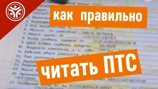 Как правильно читать ПТС Паспорт Транспортного Средства  (Советы от РДМ-Импорт)(, 2014-11-25T05:25:00.000Z)
