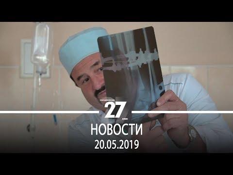 Новости Прокопьевска   20.05.2019