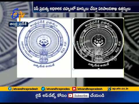 Govt Makes Small Changes Andhra Pradesh Stamp Logos