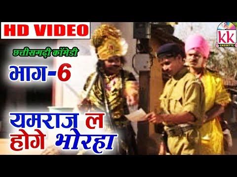 Hemlal Kaushal,Santosh Nishad,Upashna Vaishnav   CG COMEDY Video   Yamraj La Hoge Bhorha (Scene 6)KK