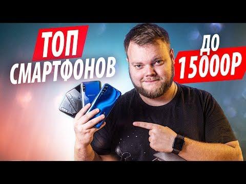 Лучшие смартфоны до 15000 рублей! (Октябрь 2019)