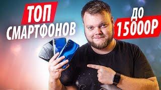 Лучшие Смартфоны до 15000 Рублей! (Октябрь 2019). Какой Смартфон Хуавей Выбрать