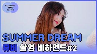 엘리숑타임 시즌3 #3 - Summer Dream 뮤직비디오 촬영 비하인드 2탄