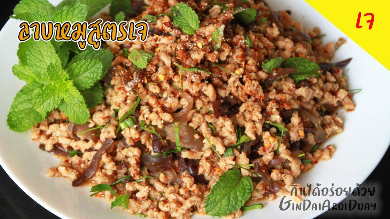 เมนูเจ ลาบหมูสูตรเจ [Larb] vegetarian protein Thai style l กินได้อร่อยด้วย