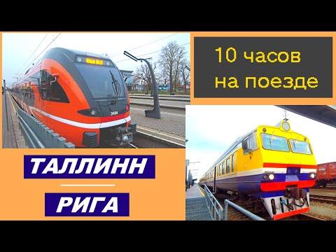 Таллинн-Рига. 10 часов на поезде.