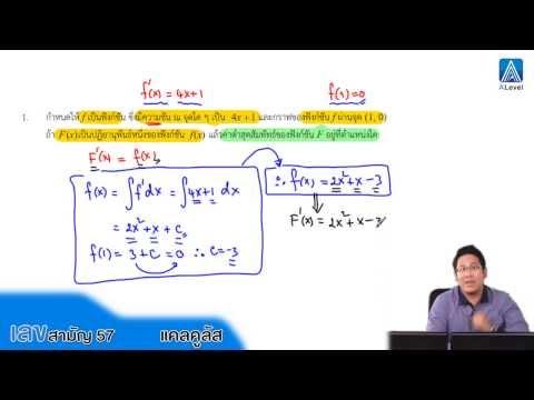 เฉลยโจทย์คณิตศาสตร์ 7 วิชาสามัญ ปี57 part 1/3