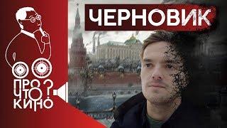 Черновик | Про что кино?