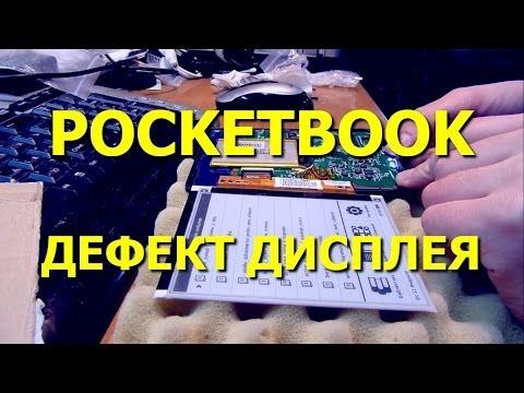 Нижняя часть дисплея тёмная, дефекты изображения. Pocketbook 515